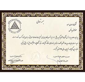 certificate3-mehran